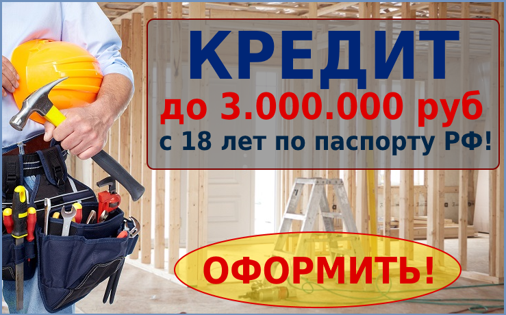 Потребительский кредит до 3 000 000 рублей